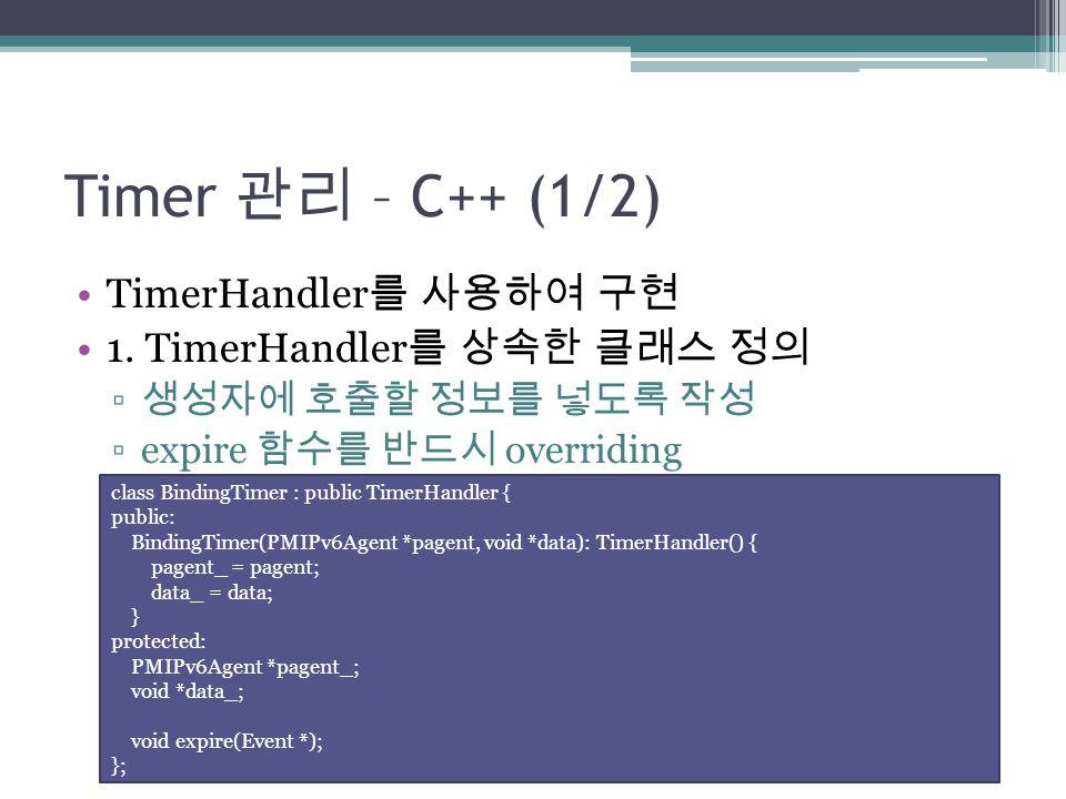 Timer 관리 – C++ (1/2) TimerHandler를 사용하여 구현 1. TimerHandler를 상속한 클래스 정의