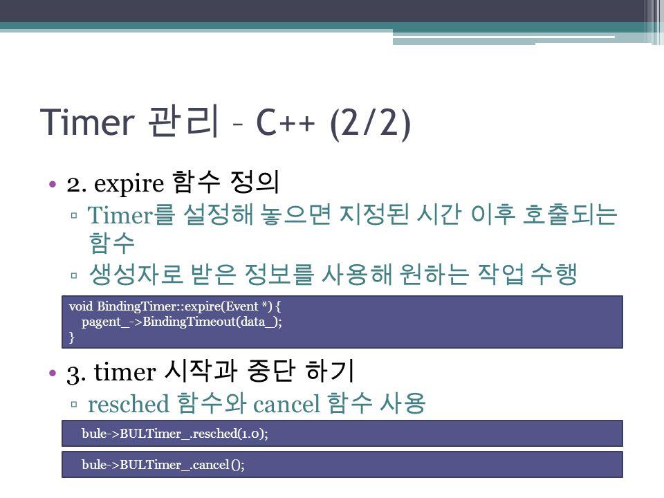 Timer 관리 – C++ (2/2) 2. expire 함수 정의 3. timer 시작과 중단 하기