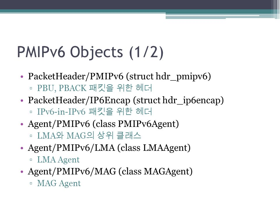 PMIPv6 Objects (1/2) PacketHeader/PMIPv6 (struct hdr_pmipv6)