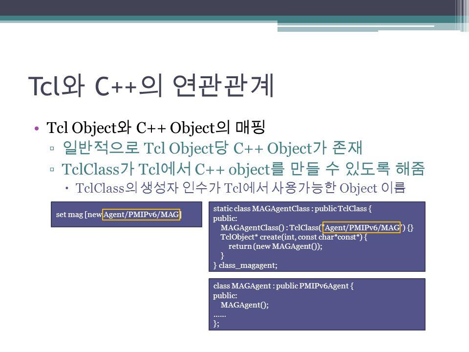 Tcl와 C++의 연관관계 Tcl Object와 C++ Object의 매핑