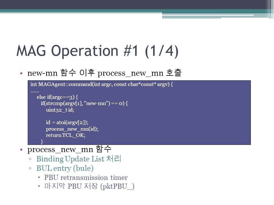 MAG Operation #1 (1/4) new-mn 함수 이후 process_new_mn 호출