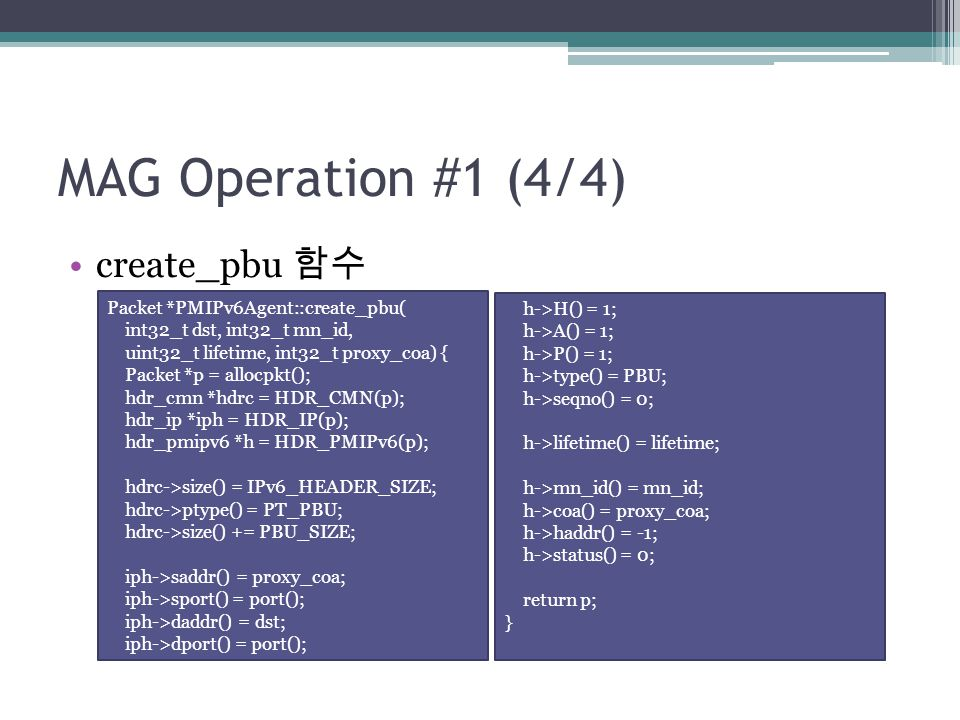 MAG Operation #1 (4/4) create_pbu 함수 Packet *PMIPv6Agent::create_pbu(