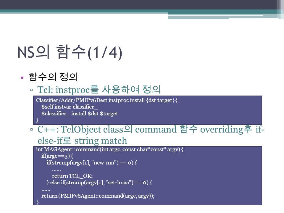 NS의 함수(1/4) 함수의 정의 Tcl: instproc를 사용하여 정의