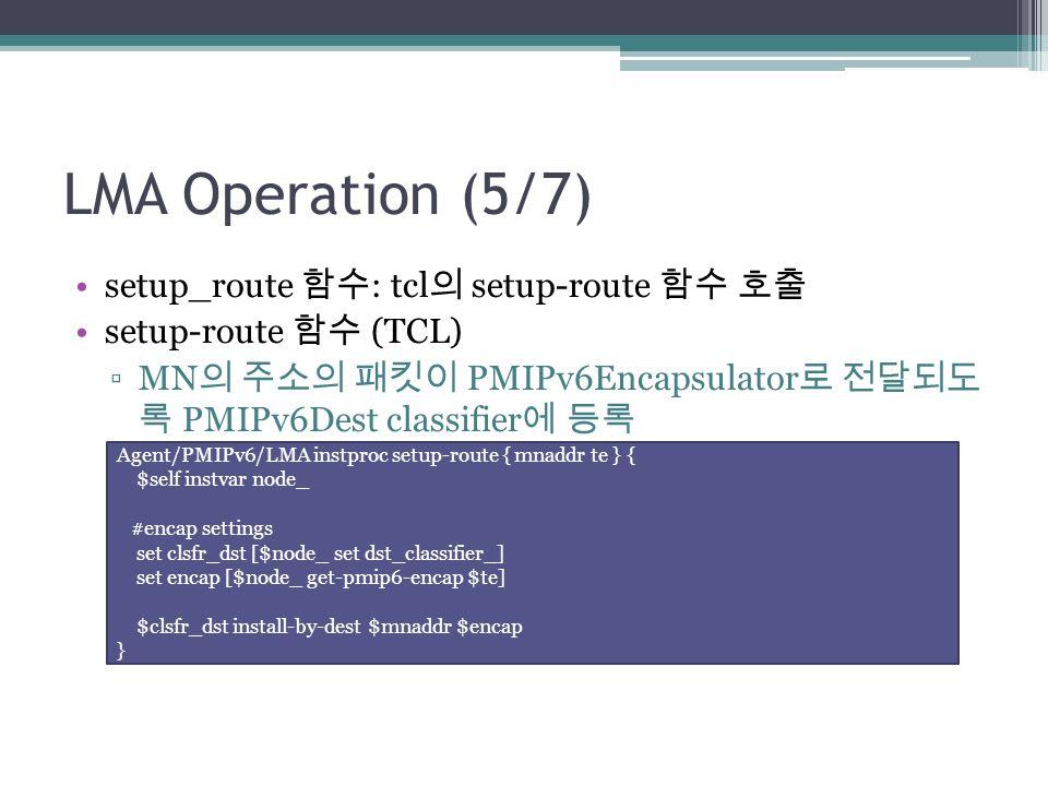 LMA Operation (5/7) setup_route 함수: tcl의 setup-route 함수 호출