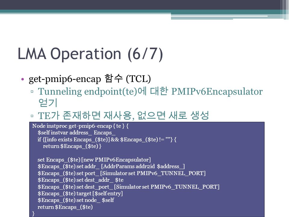 LMA Operation (6/7) get-pmip6-encap 함수 (TCL)