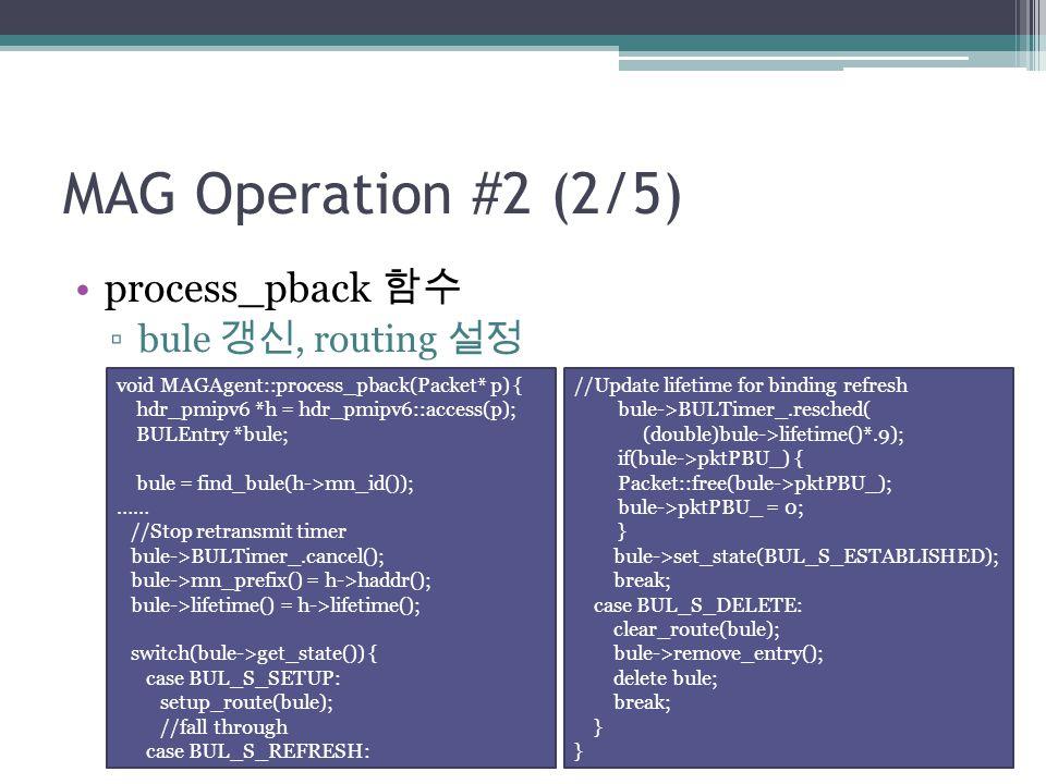 MAG Operation #2 (2/5) process_pback 함수 bule 갱신, routing 설정