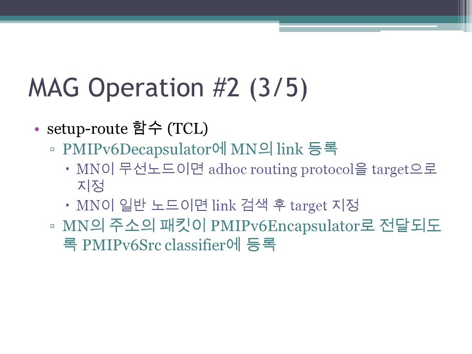 MAG Operation #2 (3/5) setup-route 함수 (TCL)
