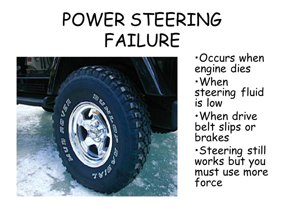 POWER STEERING FAILURE