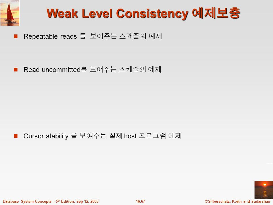 Weak Level Consistency 예제보충