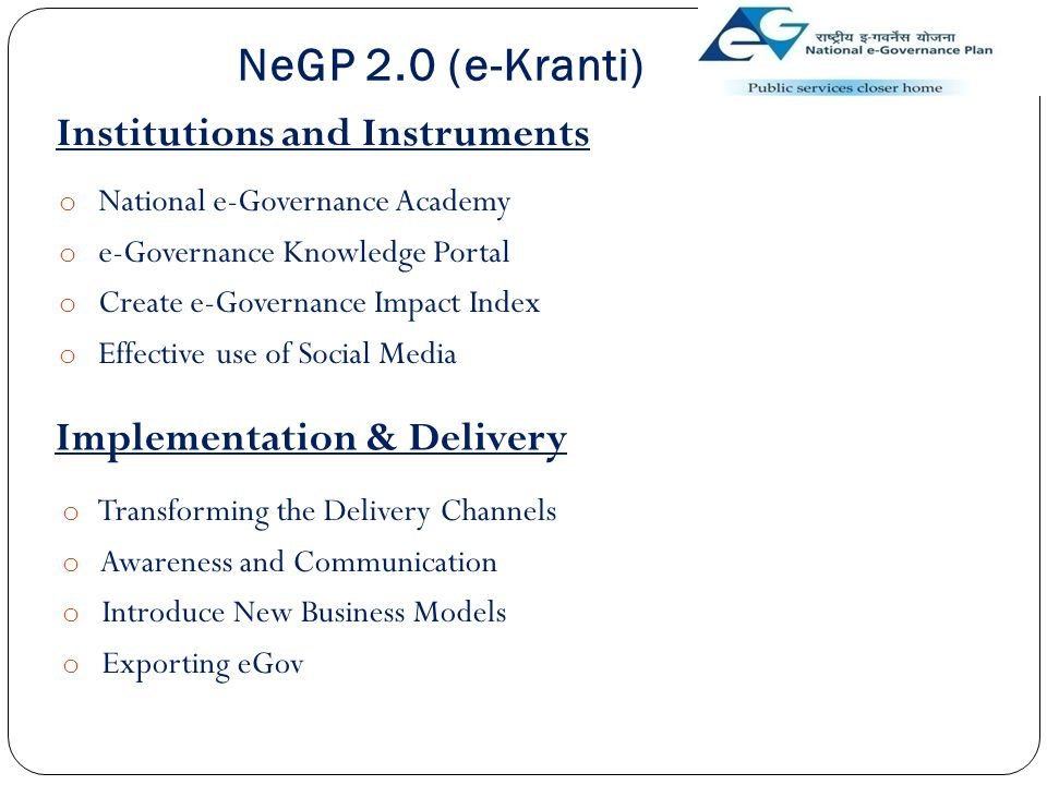NeGP 2.0 (e-Kranti) Institutions and Instruments