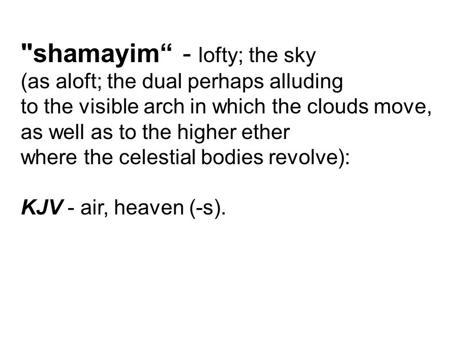 shamayim - lofty; the sky