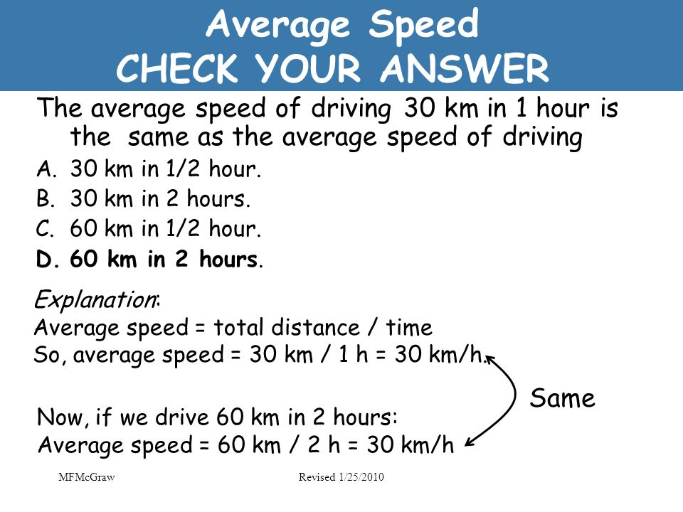 Average Speed CHECK YOUR ANSWER