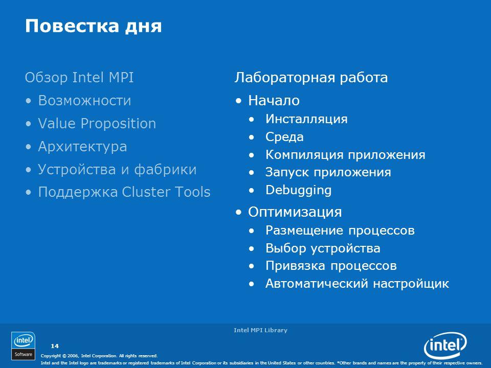 Повестка дня Обзор Intel MPI Возможности Value Proposition Архитектура