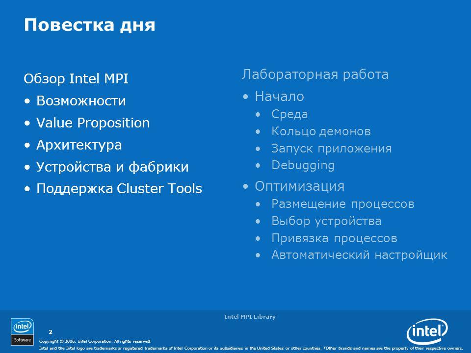 Повестка дня Лабораторная работа Обзор Intel MPI Начало Возможности