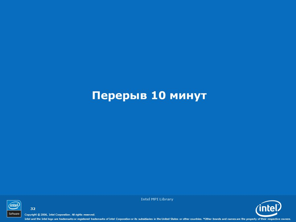 Перерыв 10 минут Intel MPI Library