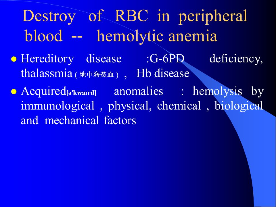 Destroy of RBC in peripheral blood -- hemolytic anemia