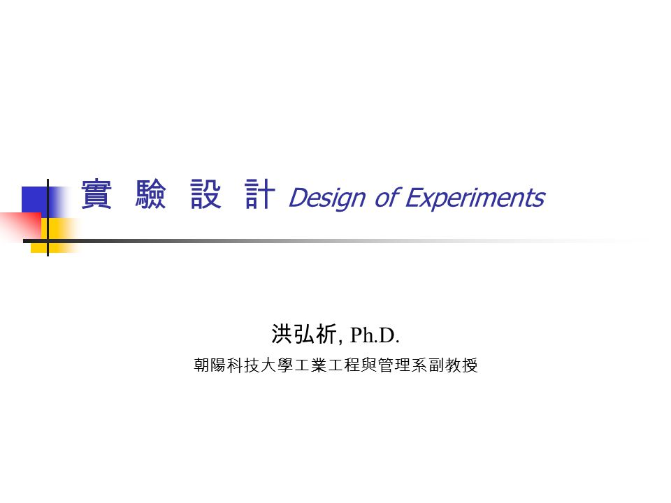 實 驗 設 計 Design of Experiments