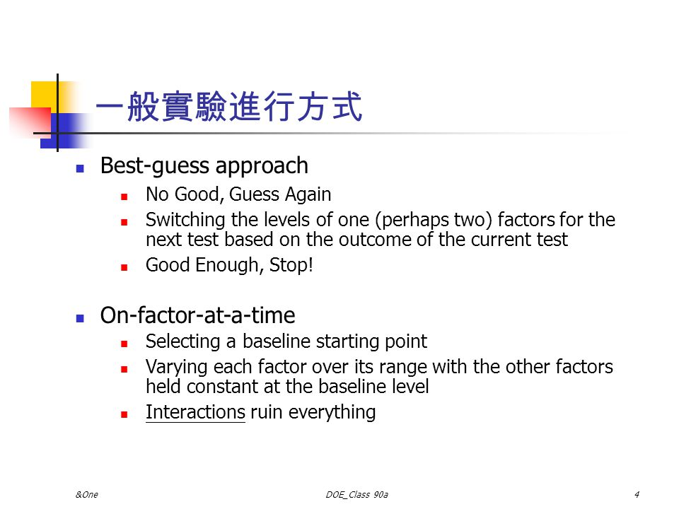 一般實驗進行方式 Best-guess approach On-factor-at-a-time No Good, Guess Again