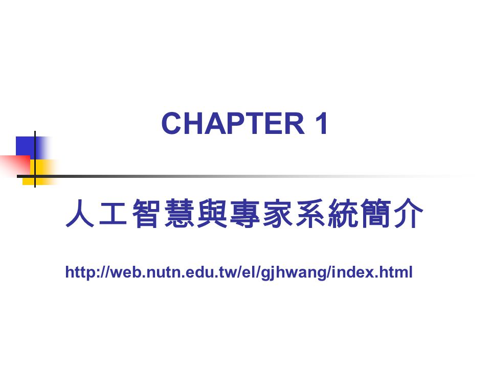人工智慧與專家系統簡介 http://web.nutn.edu.tw/el/gjhwang/index.html