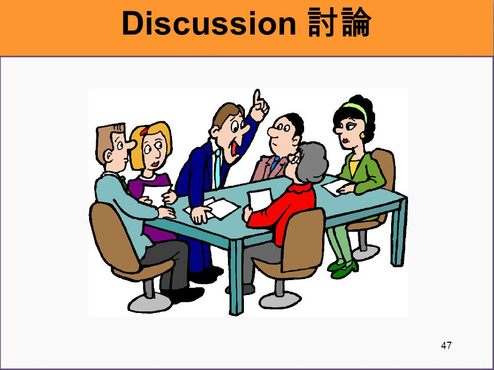 Discussion 討論