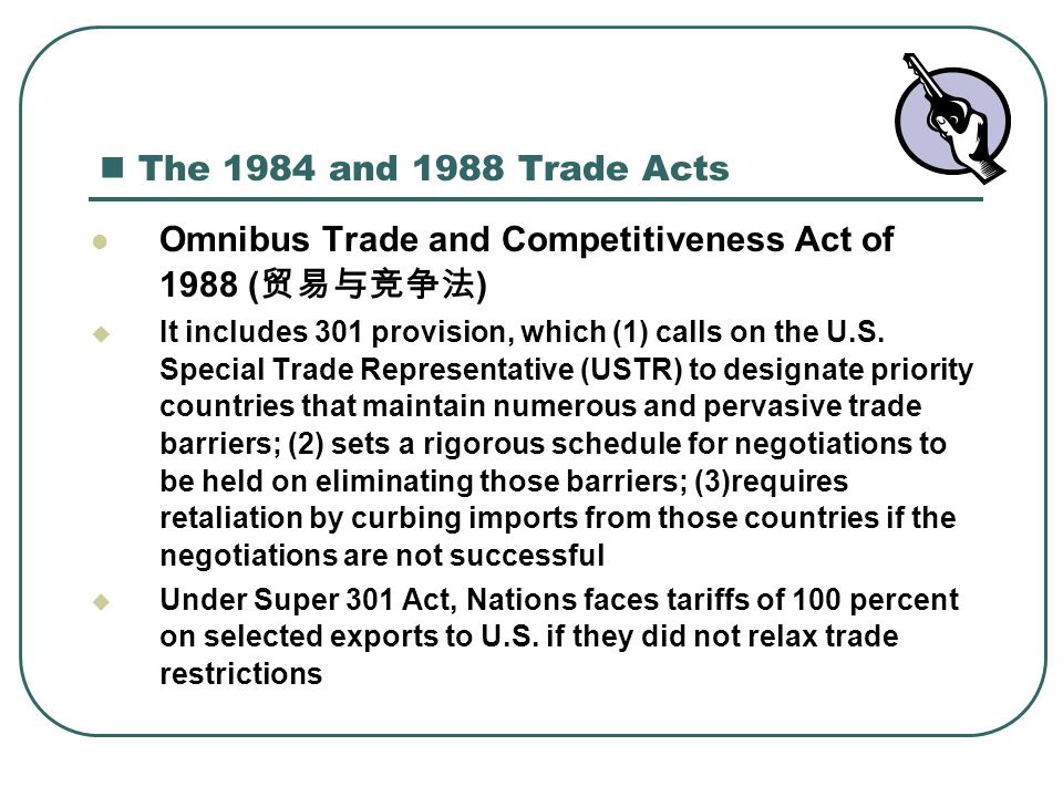 Omnibus Trade and Competitiveness Act of 1988 (贸易与竞争法)