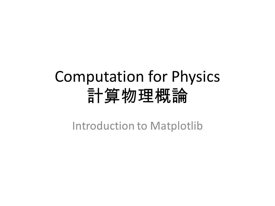 Computation for Physics 計算物理概論