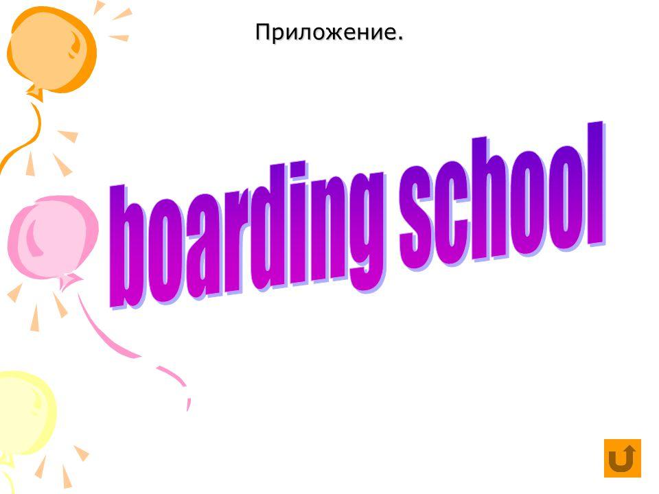 Приложение. boarding school