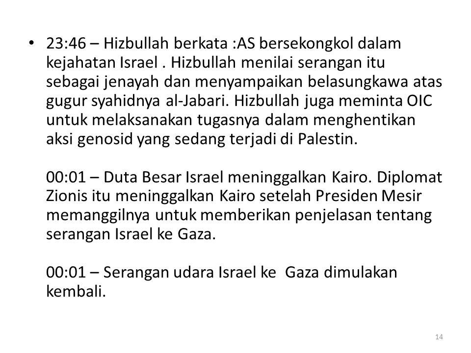 23:46 – Hizbullah berkata :AS bersekongkol dalam kejahatan Israel
