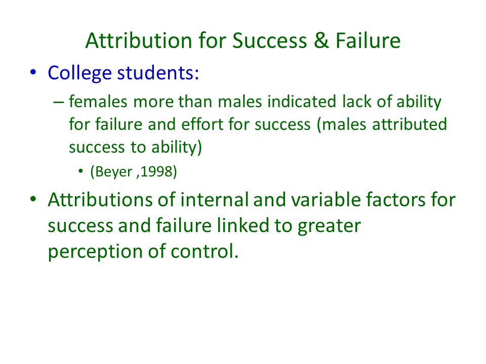Attribution for Success & Failure