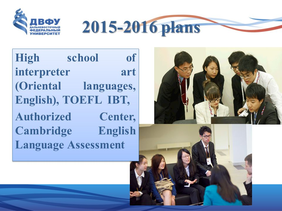 2015-2016 plans High school of interpreter art (Oriental languages, English), TOEFL IBT, Authorized Center, Cambridge English Language Assessment