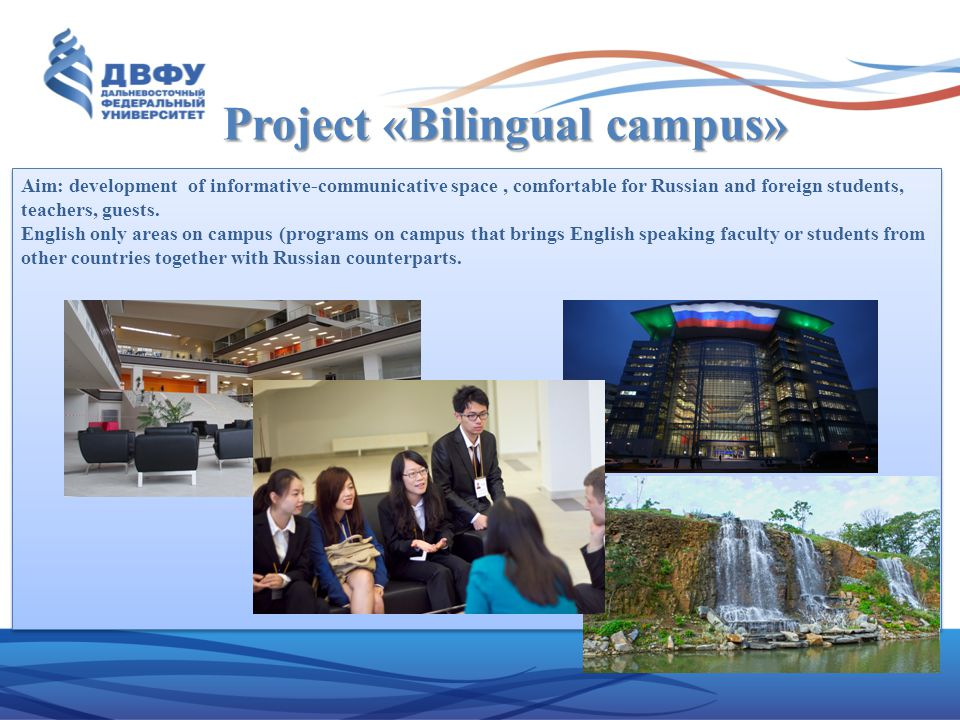 Project «Bilingual campus»