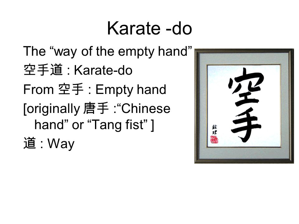 Karate -do The way of the empty hand 空手道 : Karate-do