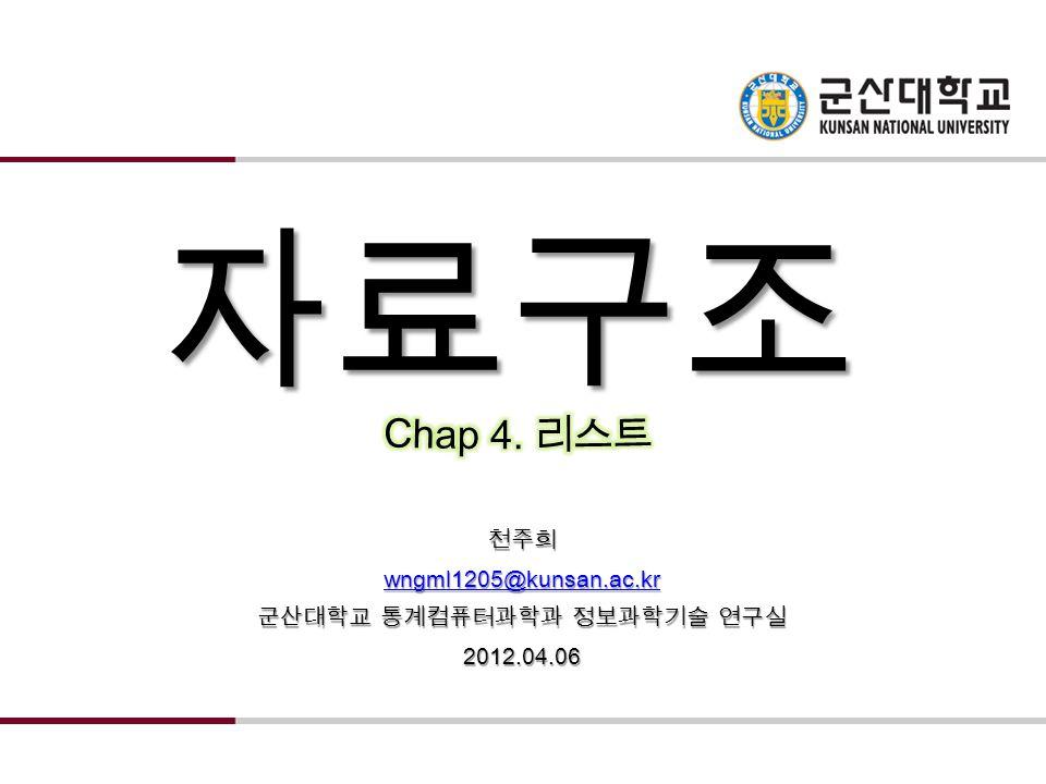 천주희 wngml1205@kunsan.ac.kr 군산대학교 통계컴퓨터과학과 정보과학기술 연구실 2012.04.06