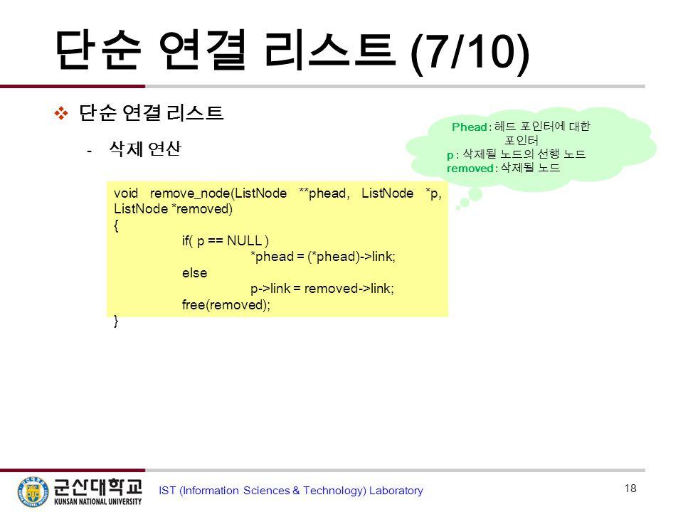 단순 연결 리스트 (7/10) 단순 연결 리스트 삭제 연산