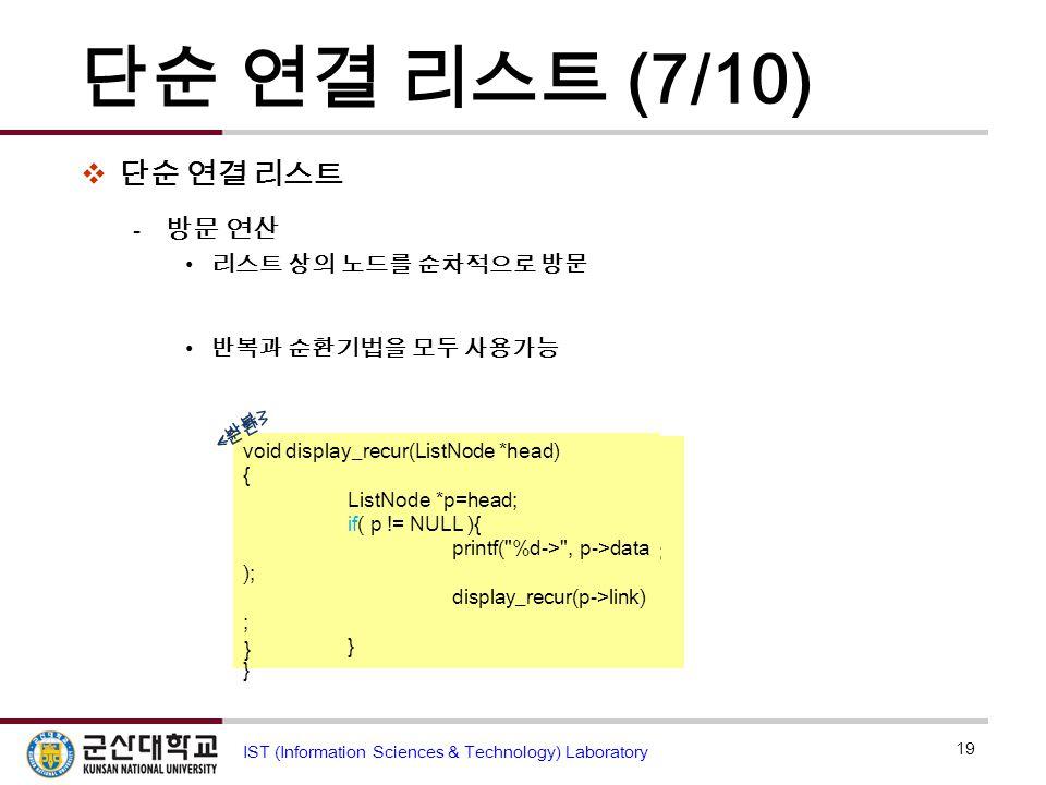단순 연결 리스트 (7/10) 단순 연결 리스트 방문 연산 리스트 상의 노드를 순차적으로 방문 반복과 순환기법을 모두 사용가능
