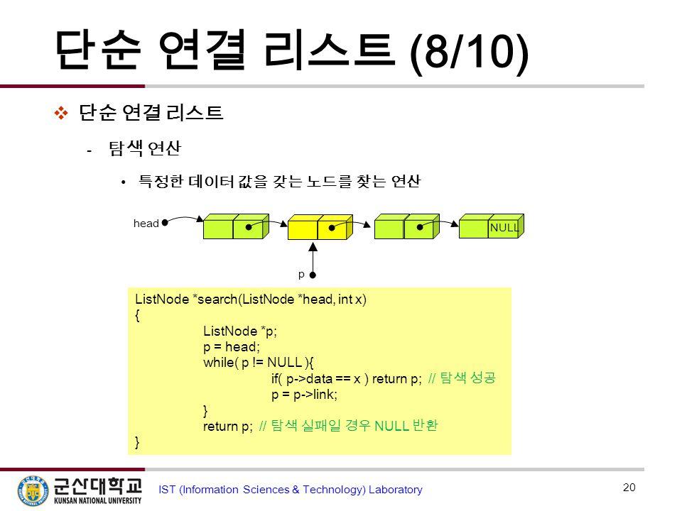 단순 연결 리스트 (8/10) 단순 연결 리스트 탐색 연산 특정한 데이터 값을 갖는 노드를 찾는 연산
