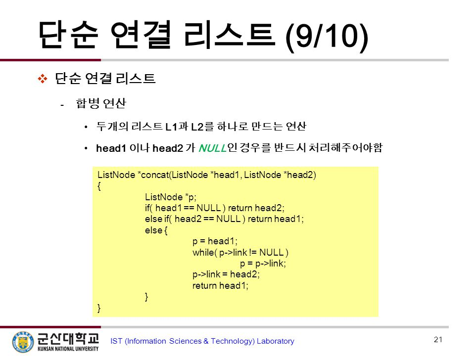 단순 연결 리스트 (9/10) 단순 연결 리스트 합병 연산 두개의 리스트 L1과 L2를 하나로 만드는 연산