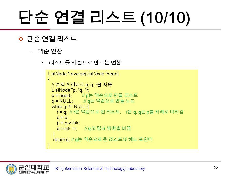 단순 연결 리스트 (10/10) 단순 연결 리스트 역순 연산 리스트를 역순으로 만드는 연산