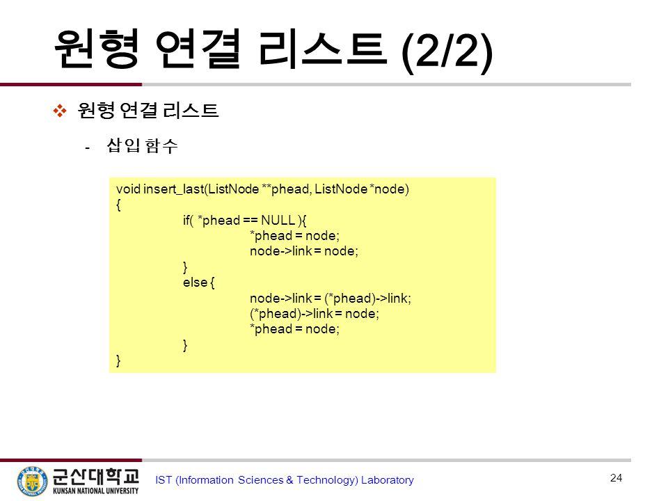 원형 연결 리스트 (2/2) 원형 연결 리스트 삽입 함수