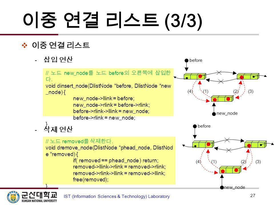 이중 연결 리스트 (3/3) 이중 연결 리스트 삽입 연산 삭제 연산
