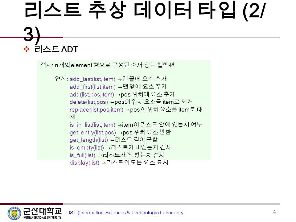 리스트 추상 데이터 타입 (2/3) 리스트 ADT 객체: n개의 element 형으로 구성된 순서 있는 컬렉션