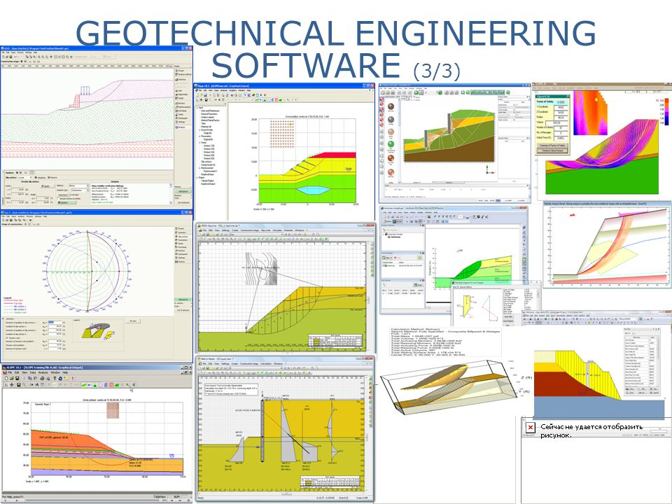 GEOTECHNICAL ENGINEERING SOFTWARE (3/3)