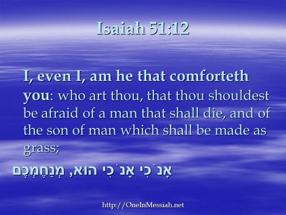 Isaiah 51:12 אָנֹכִי אָנֹכִי הוּא, מְנַחֶמְכֶם