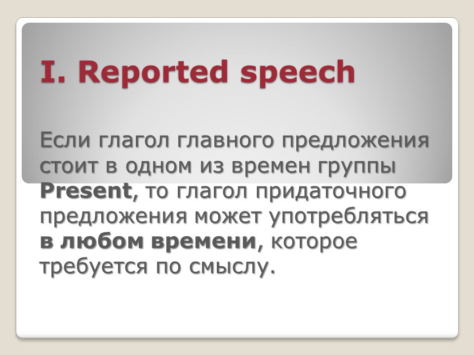 I. Reported speech