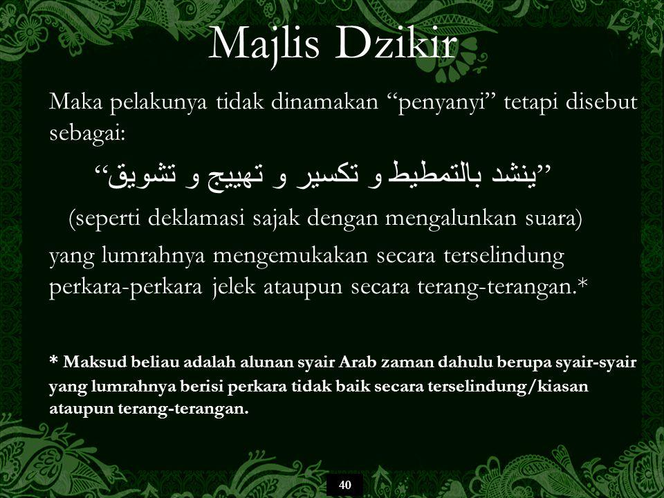 Majlis Dzikir ينشد بالتمطيط و تكسير و تهييج و تشويق