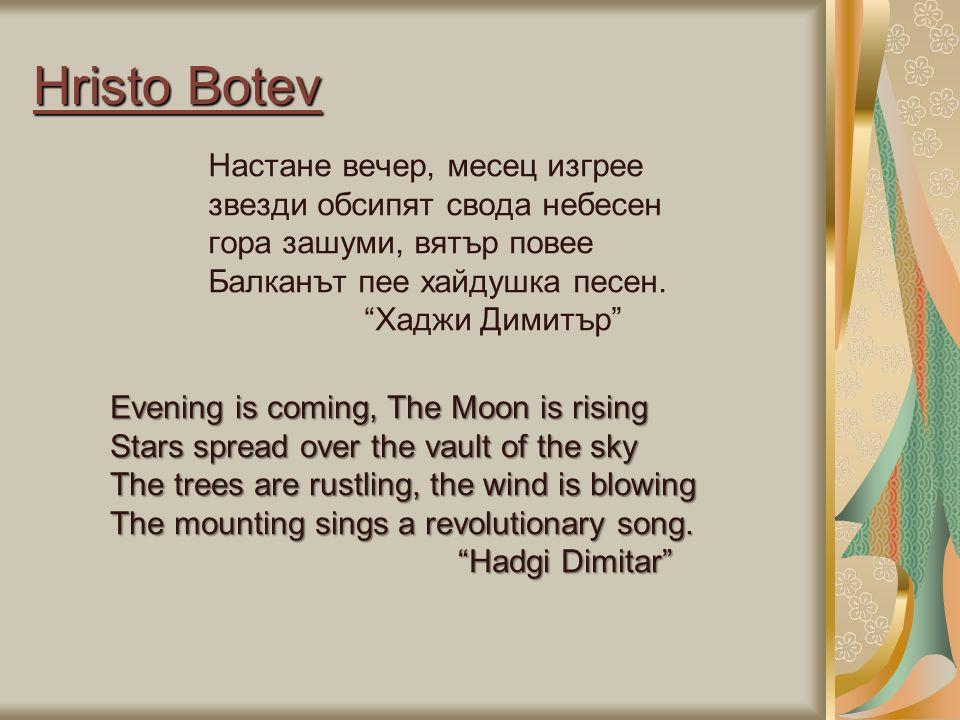 Hristo Botev звезди обсипят свода небесен гора зашуми, вятър повее