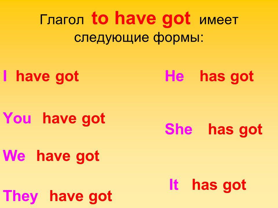 Глагол to have got имеет следующие формы: