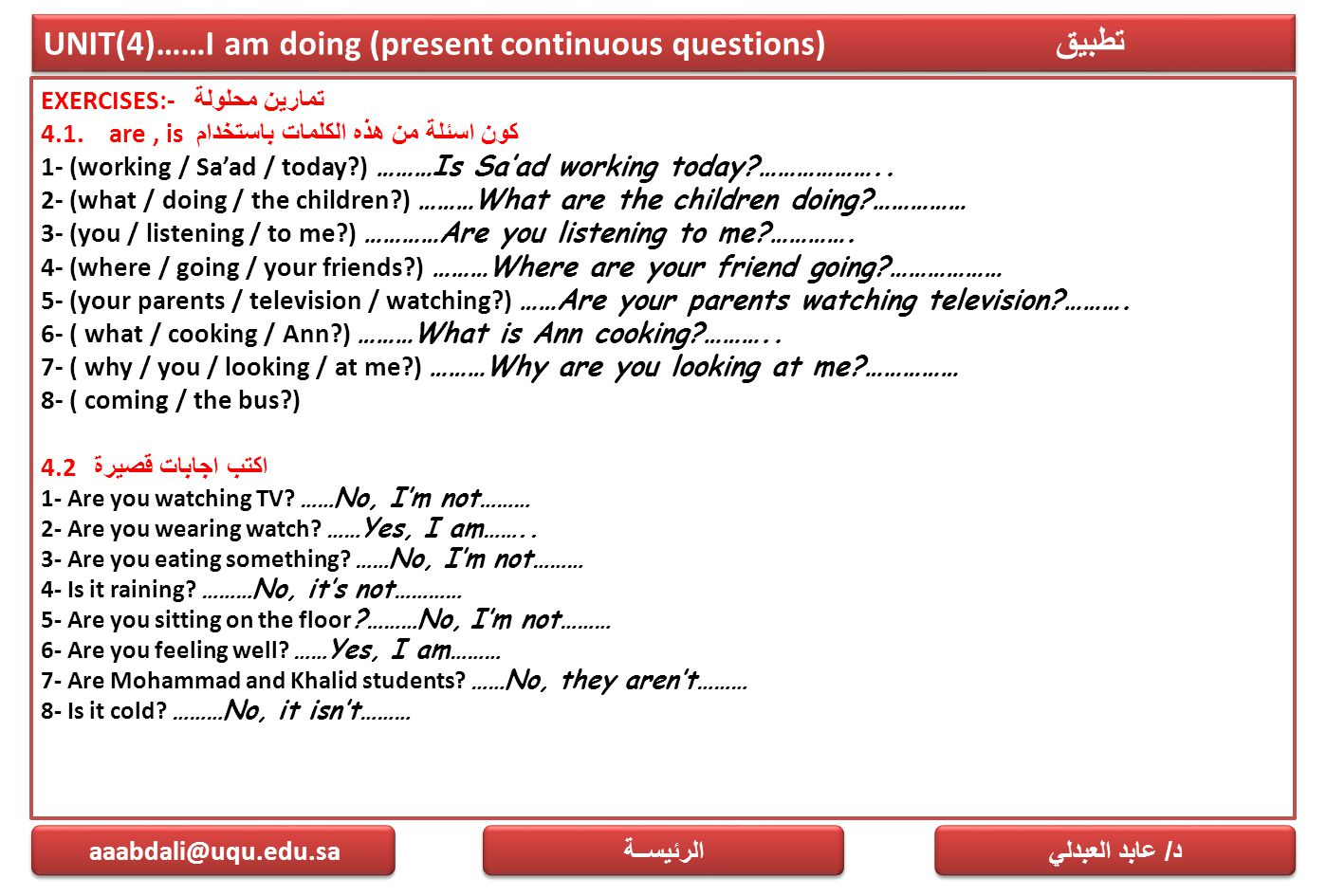 UNIT(4)……I am doing (present continuous questions) تطبيق