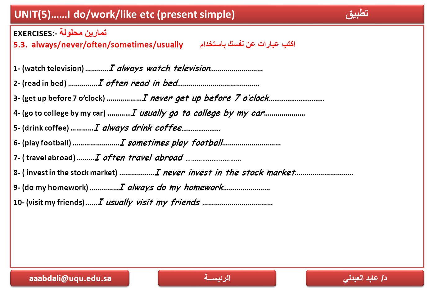 UNIT(5)……I do/work/like etc (present simple) تطبيق
