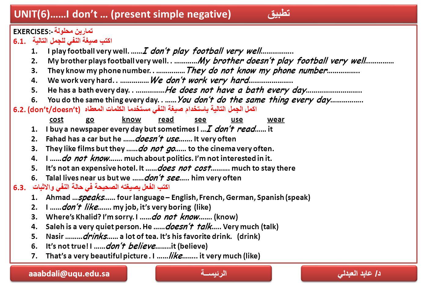 UNIT(6)……I don't … (present simple negative) تطبيق